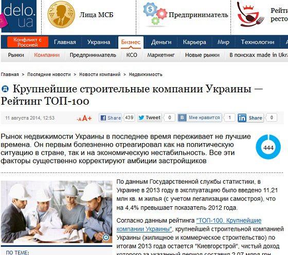 Официальный сайт строительных компаний украины сайт для создания гиф из видео