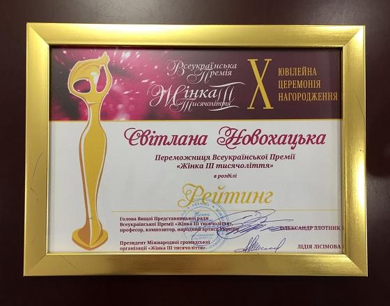 нагорода Новохацька Жінка ІІІ тисячоліття