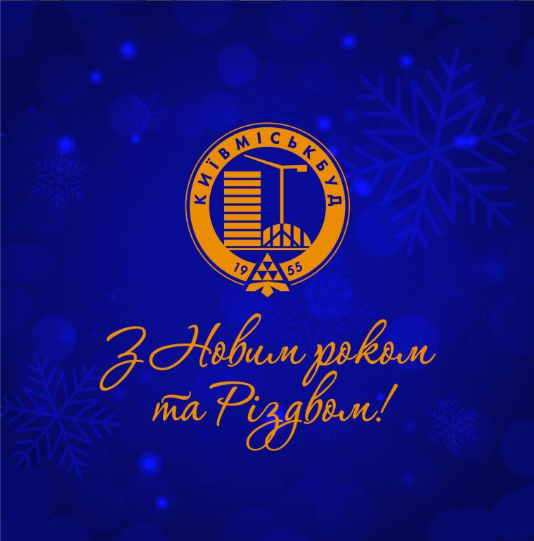 Поздравления игоря с новым годом